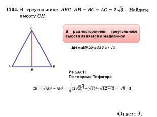 Из ∆АСН По теореме Пифагора В равностороннем треугольнике высота является и меди