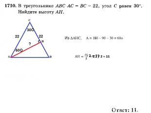 30О 22 22 ? Из ∆АНС, ∠А = 180 – 90 – 30 = 60о 60О Ответ: 11.