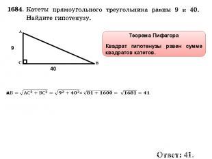 40 9 Теорема Пифагора Квадрат гипотенузы равен сумме квадратов катетов. Ответ: 4