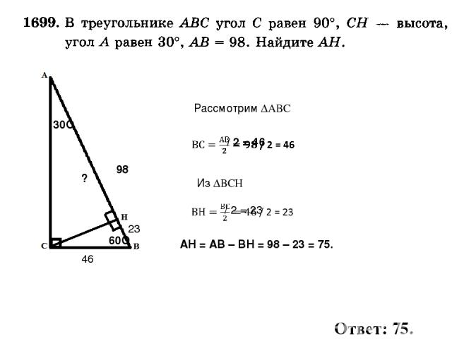 30О ? 98 60О 23 46 АН = АВ – ВН = 98 – 23 = 75. Рассмотрим ∆АВС Из ∆ВСН Ответ: 75.