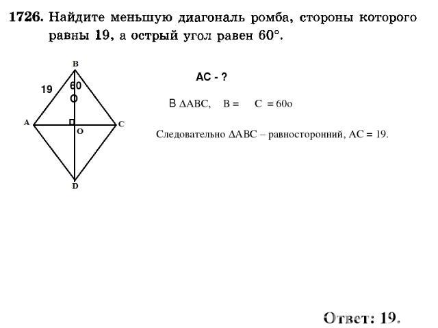 АС - ? 19 60О В ∆АВС, ∠В = ∠ С = 60о Следовательно ∆АВС – равносторонний, АС = 19. Ответ: 19.