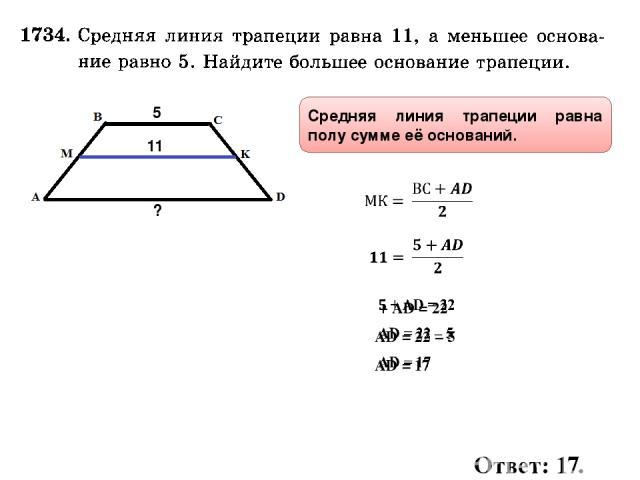 5 ? 11 Ответ: 17. Средняя линия трапеции равна полу сумме её оснований.