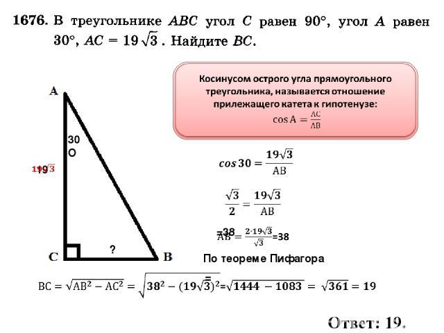 30О ? Ответ: 19. По теореме Пифагора