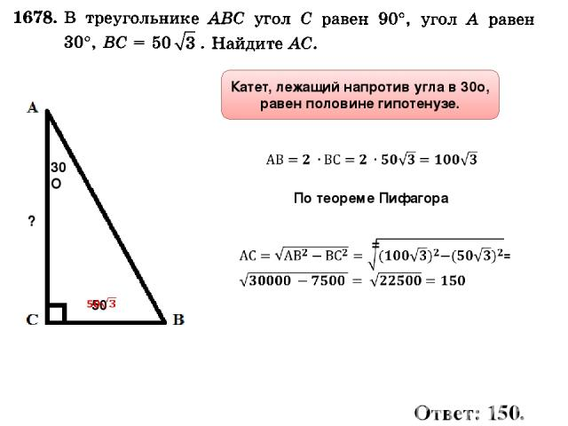 30О ? Катет, лежащий напротив угла в 30о, равен половине гипотенузе. По теореме Пифагора Ответ: 150.