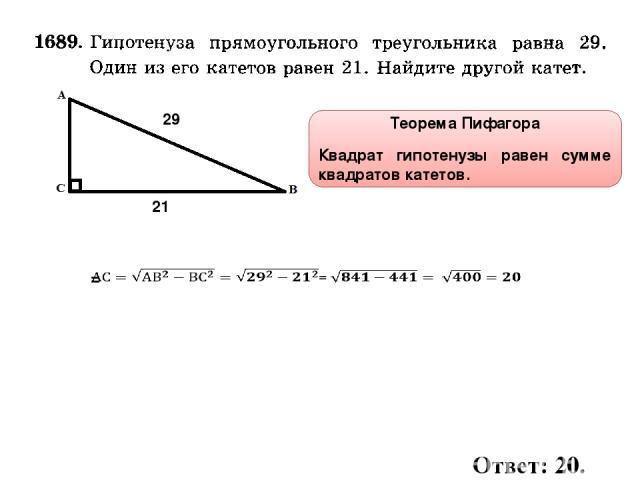 21 29 Теорема Пифагора Квадрат гипотенузы равен сумме квадратов катетов. Ответ: 20.