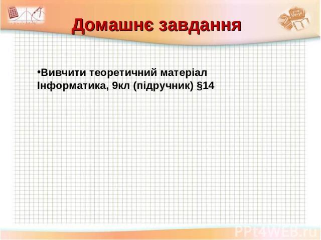 Вивчити теоретичний матеріал Інформатика, 9кл (підручник) §14 Домашнє завдання