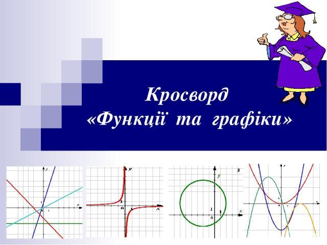 Кросворд «Функції та графіки»