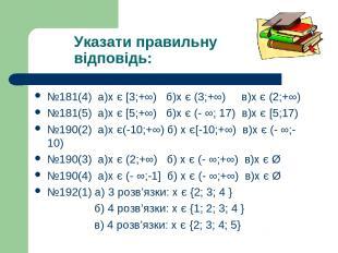 Указати правильну відповідь: №181(4) a)х є [3;+∞) б)х є (3;+∞) в)х є (2;+∞) №181