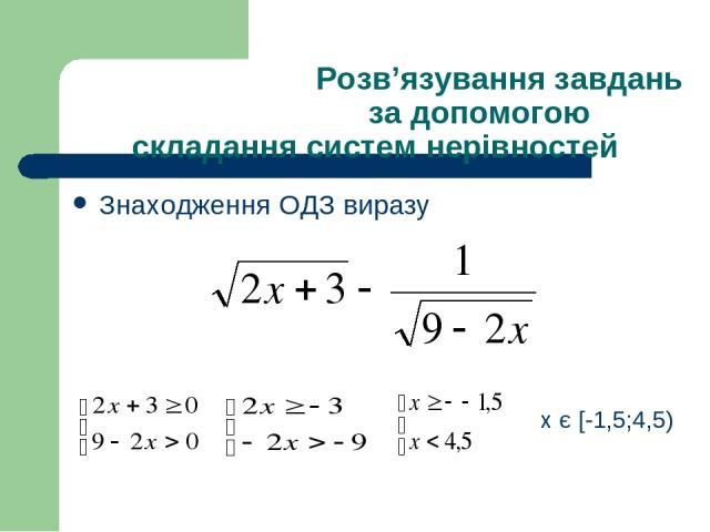 Розв'язування завдань за допомогою складання систем нерівностей Знаходження ОДЗ виразу x є [-1,5;4,5)