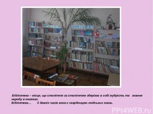 Бібліотека – місце, що століття за століттям зберігає в собі мудрість та знання
