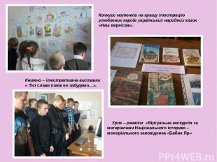 Конкурс малюнків на кращу ілюстрацію улюблених героїв українських народних казок