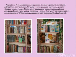 Приходячи до книжкового палацу, кожна людина шукає та знаходить відповіді на сво