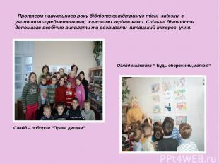 Протягом навчального року бібліотека підтримує тісні зв'язки з учителями-предмет