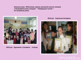 Кожного року бібліотека сприяє активній участі читачів у Всеукраїнському конкурс