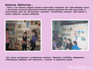 Шкільна бібліотека… Саме в ній дитина вперше вчиться самостійно вибирати для себ