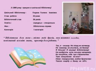 Шкільний бібліотекар : Гецман Галина Іванівна Стаж роботи 42 роки Бібліотечний с