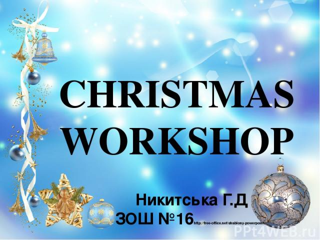 CHRISTMAS WORKSHOP Никитська Г.Д ЗОШ №16http://free-office.net/shablony-powerpoint/