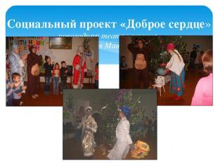 Социальный проект «Доброе сердце» новогодняя театрализация «Приключения Маши и М