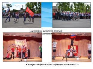 Праздники районной детской организации Смотр агитбригад «Мы – будущие олимпийцы!