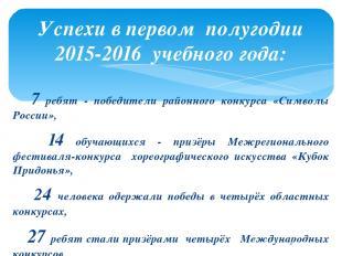 7 ребят - победители районного конкурса «Символы России», 14 обучающихся - призё