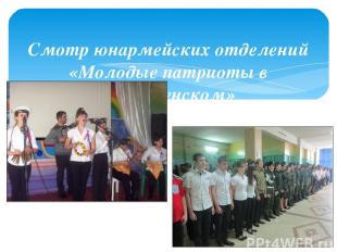 Смотр юнармейских отделений «Молодые патриоты в Подгоренском»