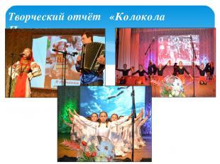 Творческий отчёт «Колокола Памяти»