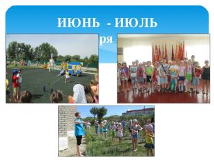 ИЮНЬ - ИЮЛЬ работа лагеря «РАДУГА»