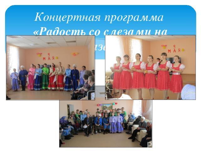 Концертная программа «Радость со слезами на глазах»