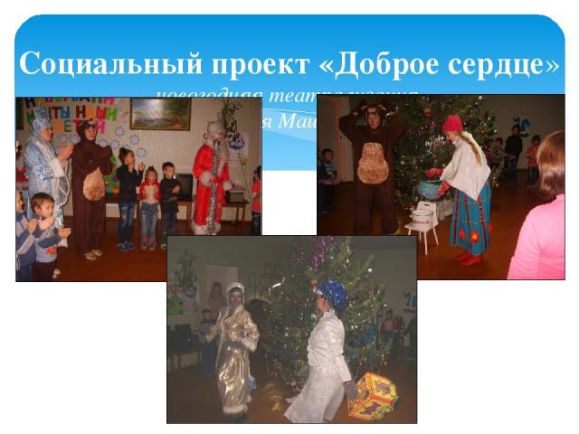 Социальный проект «Доброе сердце» новогодняя театрализация «Приключения Маши и Медведя»