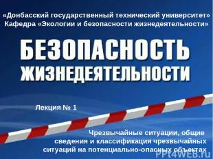 «Донбасский государственный технический университет» Кафедра «Экологии и безопас