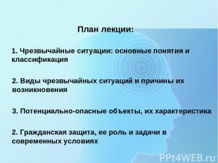 1. Чрезвычайные ситуации: основные понятия и классификация План лекции: 2. Виды