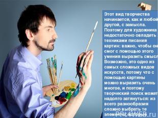 Этот вид творчества начинается, как и любой другой, с замысла. Поэтому для худож