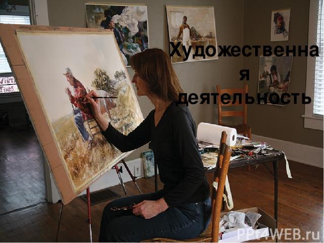 Художественная деятельность