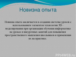 Новизна опыта Новизна опыта заключается в создании системы уроков с использовани