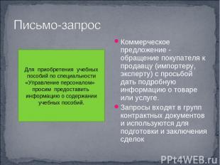 Коммерческое предложение - обращение покупателя к продавцу (импортеру, эксперту)