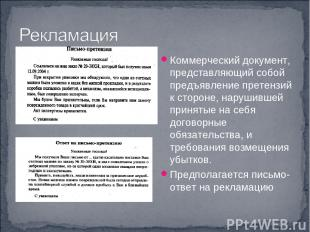 Коммерческий документ, представляющий собой предъявление претензий к стороне, на