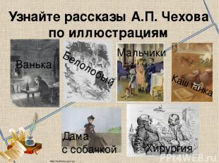 Узнайте рассказы А.П. Чехова по иллюстрациям Ванька Белолобый Мальчики Каштанка