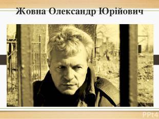 Жовна Олександр Юрійович