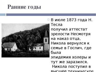 Ранние годы В июле 1873 года Н. Тесла получилаттестат зрелости Несмотря на нака
