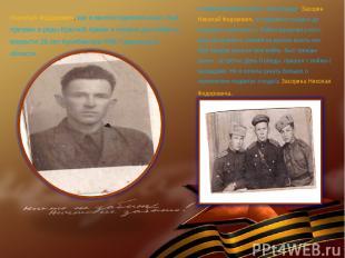 Николай Федорович, как и многие односельчане, был призван в ряды Красной Армии в