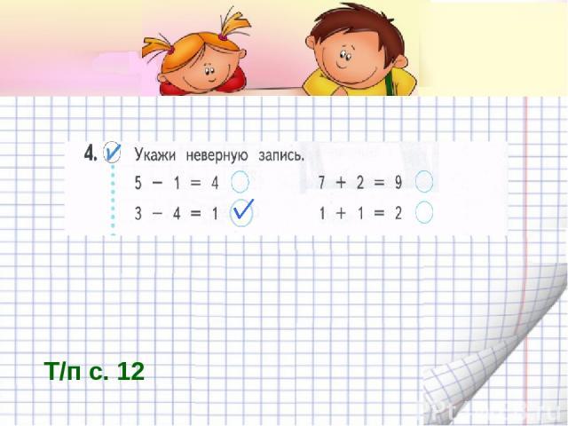 Т/п с. 12