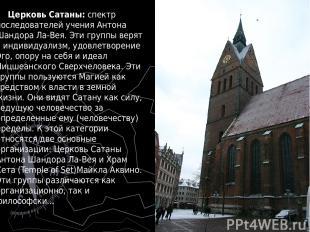 Церковь Сатаны: спектр последователей учения Антона Шандора Ла-Вея. Эти группы в