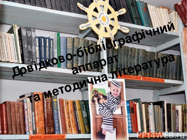Довідково-бібліографічний аппарат та методична література