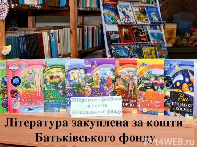 Література закуплена за кошти Батьківського фонду