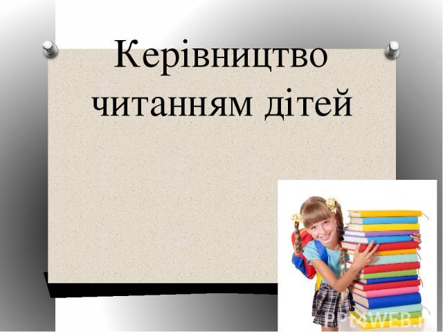 Керівництво читанням дітей