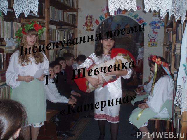 Інсценування поеми Т.Г. Шевченка «Катерина»