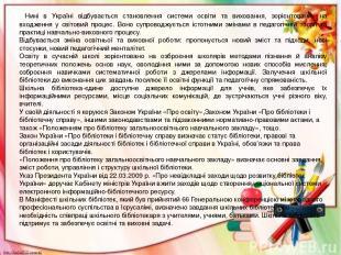 Нині в Україні відбувається становлення системи освіти та виховання, зорієнтован