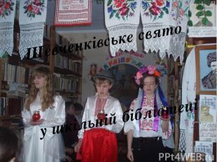 Шевченківське свято у шкільній бібліотеці