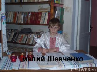 малий Шевченко