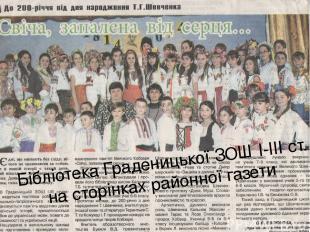 Бібліотека Граденицької ЗОШ І-ІІІ ст. на сторінках районної газети